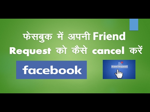 how to cancel friend request in facebook hindi