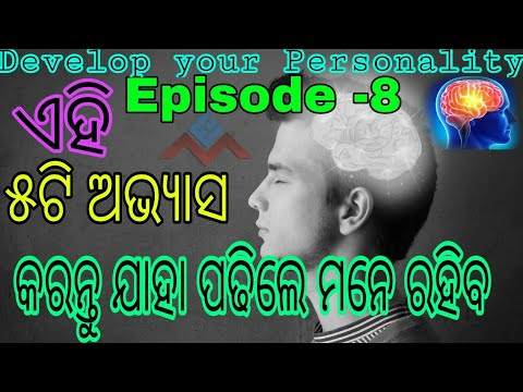 HOW TO INCREASE YOUR MEMORY POWER IN ODIA -SIMPLE MEMORY TECHNIQUES AND TIPS