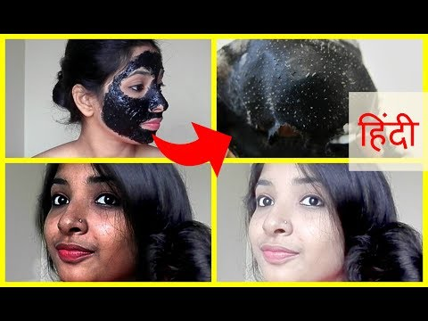 remove blackheads , whiteheads & unwanted facial hair INSTANTLY |HINDI| charcoal PEEL OFF face MASK