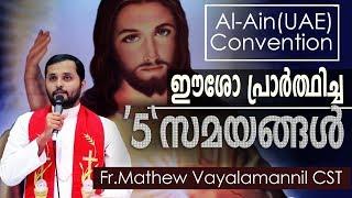 ഈശോ പ്രാർത്ഥിച്ച'5' സമയങ്ങൾ Fr.Mathew Vayalamannil CST