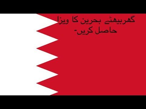 Easiest Visa to Bahrain for Everyone without Sponsor from Home and check status of visa online