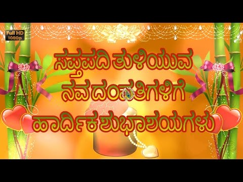 Happy Wedding Wishes in Kannada, Marriage Greetings, Kannada Quotes, Whatsapp Video Download