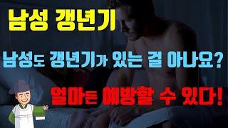 남성 갱년기 증상과 원인 [남성갱년기편] 1편
