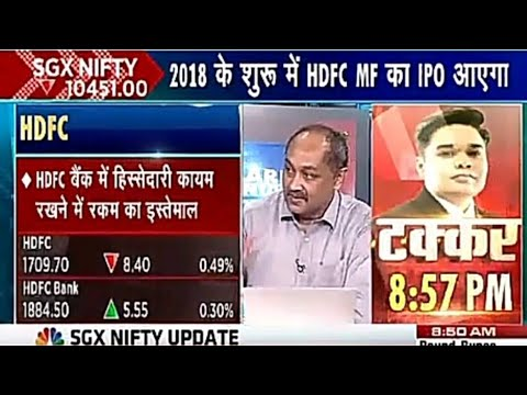 HDFC MF ka IPO !! 2018 में आ सकता है news to Anil Singhvi full credit to CNBC Awaaz (20.12.2017)