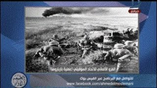 #x202b;المسلماني   معركة ستالينجراد أكبر معركة في التاريخ .. هذا كل ماحدث#x202c;lrm;