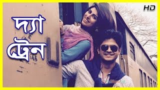 Bangla Natok 2017 The Train ft Shokh,Niloy