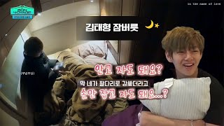 곰돌 김태형 선생의 귀여운 잠버릇 | 형 안고 자도 돼요? + 손만 잡고 자도 돼요? 🐻🌙
