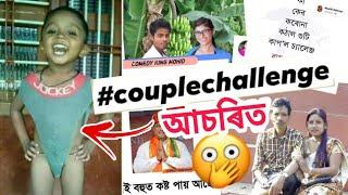 Facebook Assamese Funny Video || TRBA ENTERTAINMENT