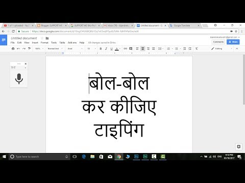 How to Voice typing any languages on Pc.बोल बोल कर टाइपिंग कैसे करें