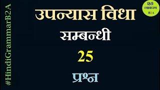 Ling Badlo In Hindi For Class 10