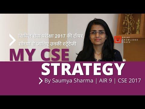 How to crack UPSC Civil Services Examination | By Saumya Sharma | AIR 9 - UPSC CSE 2017