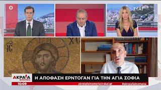 Ακραία Φαινόμενα | Πρώτη είδηση στα διεθνή ΜΜΕ η απόφαση για την Αγία Σοφία | 11/07/2020