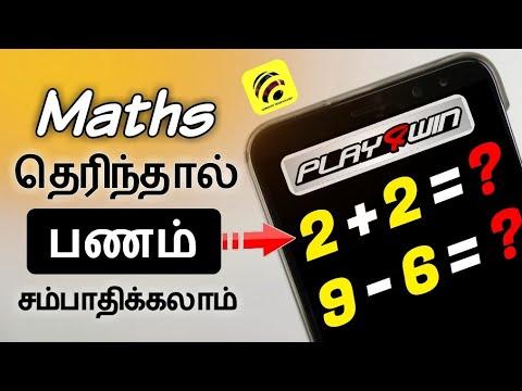 Maths தெரிந்தால் பணம் சம்பாதிக்கலாம் | Solve Simple Maths & Earn Money in Tamil - Wisdom Technical