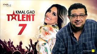 مسلسل كمال جاد تالنت الحلقة (7) بطولة ماجد الكدواني وحنان مطاوع - (Kamal Gad Talent Series Ep(7