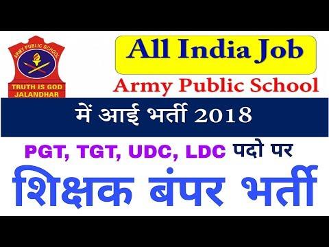 Army Public School Recruitment 2018 | TGT, PGT, UCD, LDC पदों पर VACANCY