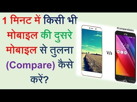 How to Buy Best Mobile Phone Online Free Me Jaane Ki Online Kaise Kharide Online Shopping Tips Hindi