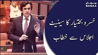 Federal Minister Khusro Bakhtiar Speech in Senate | SAMAA TV | 21 Jan 2020