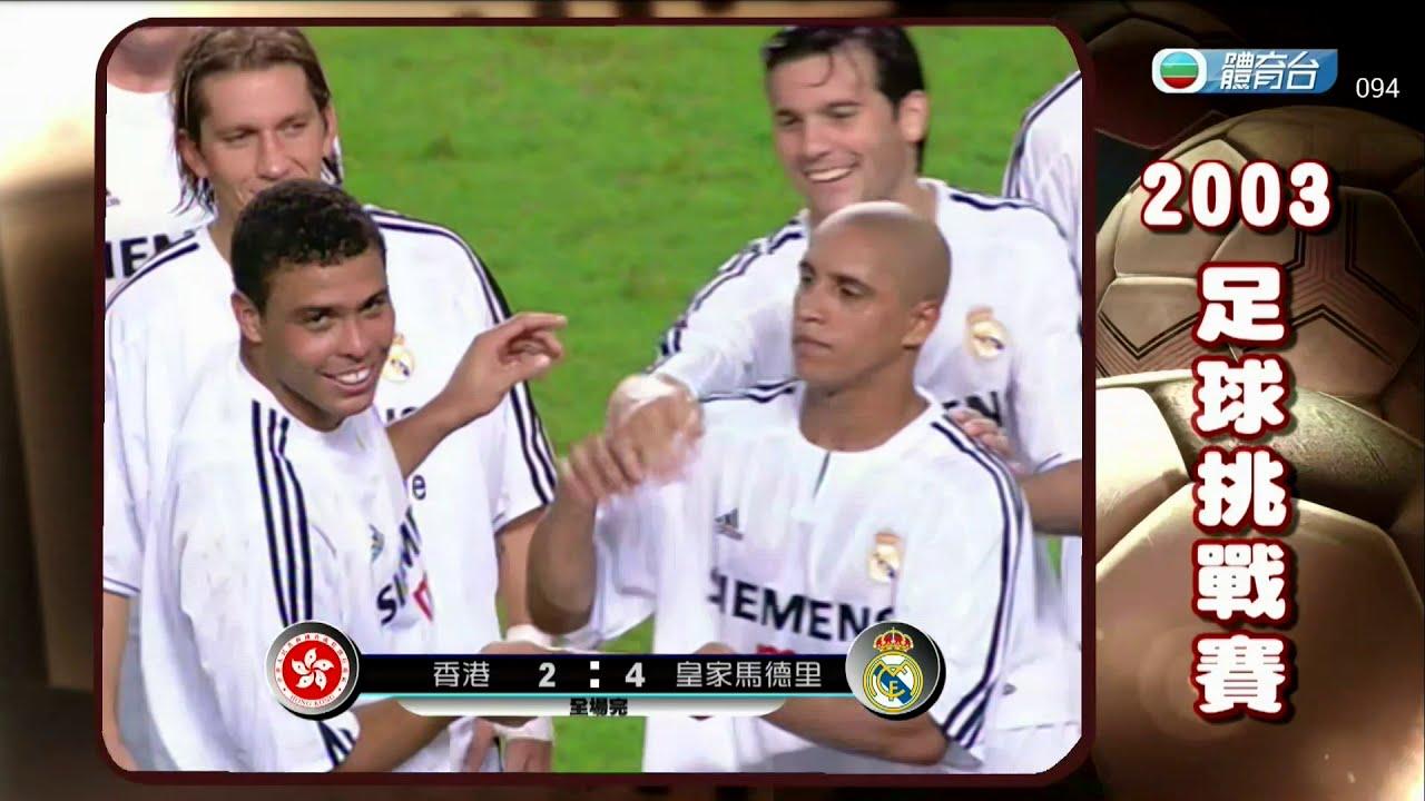 球壇足跡 皇家馬德里亞洲之旅2003 - 中港聯 對 皇家馬德里