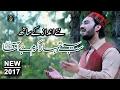 New Naat 2017- Ye sab tumhara karam hai aaqa- Bilal Sarwar Qadri -Recorded & Released by STUDIO5