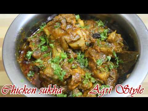 CHICKEN SUKHA-AGRI STYLE/NON-VEG RECIPE/IN HINDI/SIMPLE AND TASTY/