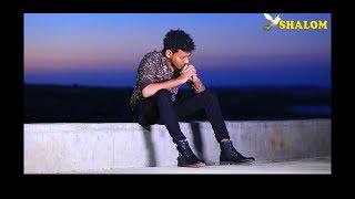 New Eritrean music 2018 iynrakebn dina (ኣይንራኸብን ዲና )   by Filmon  berhane Shalom Entertainment