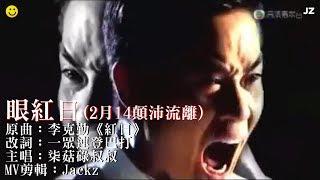 [連登音樂台]《眼紅日😍(2月14顛沛流離)》MV (原曲 : 紅日) | 柒菇碌叔叔 x 李克勤