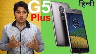 Moto G5 & Moto G5 Plus : Final Leaks and Rumors  [Hindi-हिन्दी]