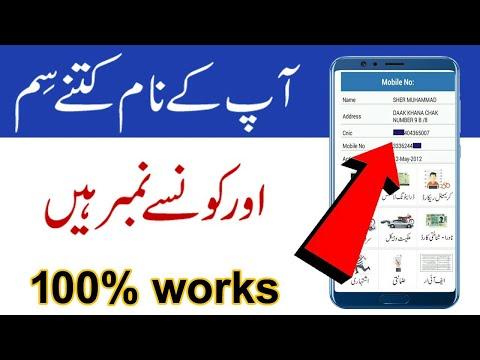 Check Sim Number Through CNIC 100% urdu / hindi tutorial