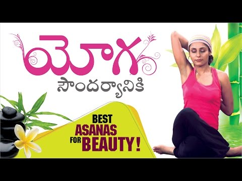 Yoga For Beauty in Telugu | The Various Yoga Asanas For Beauty | Perfect Full Body Yoga