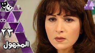 المجهول ׀ بوسي – أحمد عبد العزيز – تيسير فهمي ׀ الحلقة 23 من 32