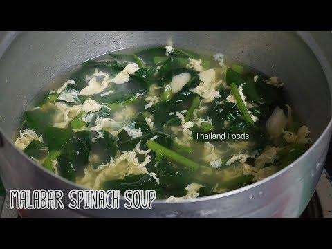Thai Foods | Malabar spinach Soup