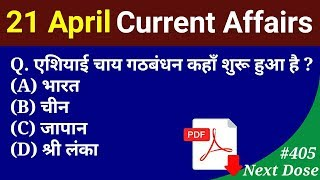 Next Dose #405   21 April 2019 Current Affairs   Daily Current Affairs   Current Affairs In Hindi