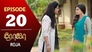 ROJA Serial | Episode 20 | Priyanka | SibbuSuryan | SunTV Serial |Saregama TVShows