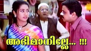 എന്നെപറ്റി എന്താ വിചാരിച്ചത് | Dileep, Navya Nair Comedy Scenes | Malayalam Comedy [HD] | Malayalam