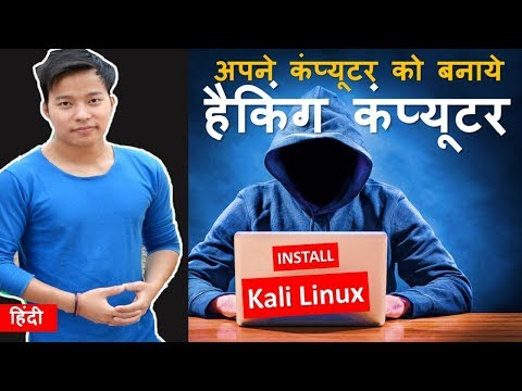 How to install Kali Linux Operating System using USB Pendrive ? Kali OS install kaise kare in hindi