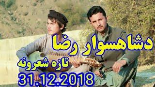pashto best poetry ||Shah Sawar Raza|| with Ghazi Nadan 2018
