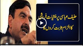 Sheikh Rasheed receives legal notice, will appear before court on August, 3.