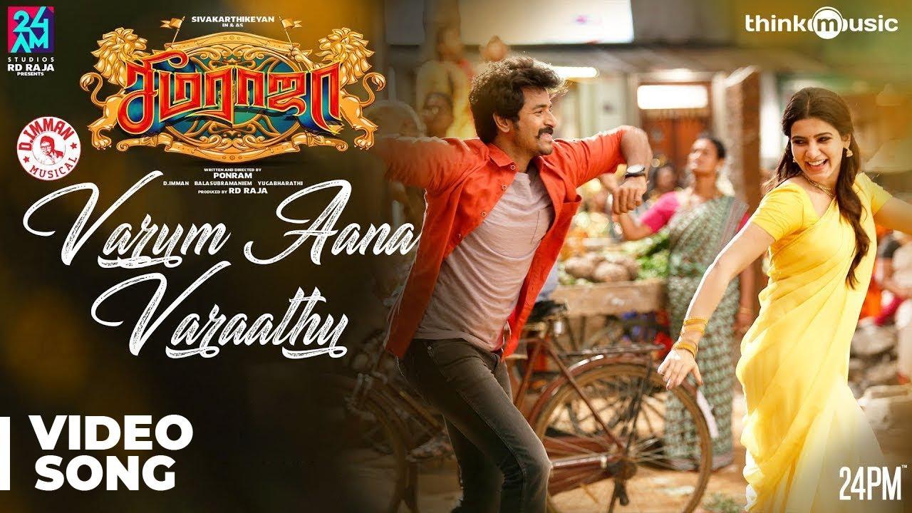 Seemaraja | Varum Aana Varaathu Video Song | Sivakarthikeyan, Samantha | D.Imman | 24AM Studios