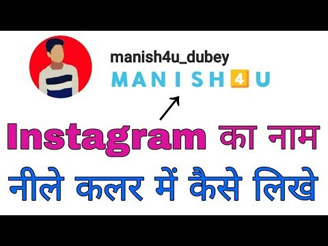 How To Make Your Instagram Name Blue -  Android | Instagram ka Name Blue Colour Mai Kaise Likhe 2018