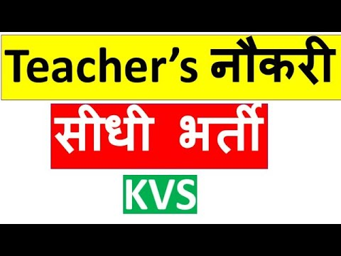 Teacher's Recruitment || Teacher Naukri Direct Walkin || KVS Teacher Naukri