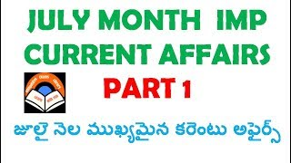 July Month 2017 Imp Current Affairs Part 1 In Telugu