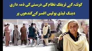 Quetta kay Traffic nizaam ki Zimmadari Lady Police Officer kay kandhon per