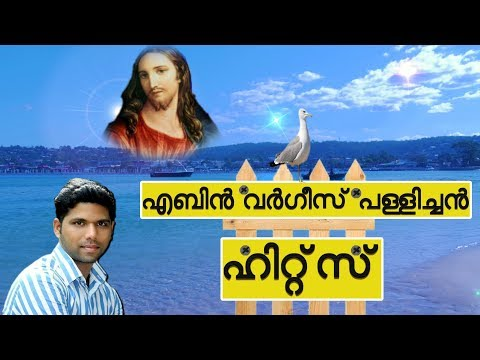എബിൻ വർഗീസ് പള്ളിച്ചൻ  ഹിറ്റ്സ് # Christian songs malayalam of ebin Varghese pallichan