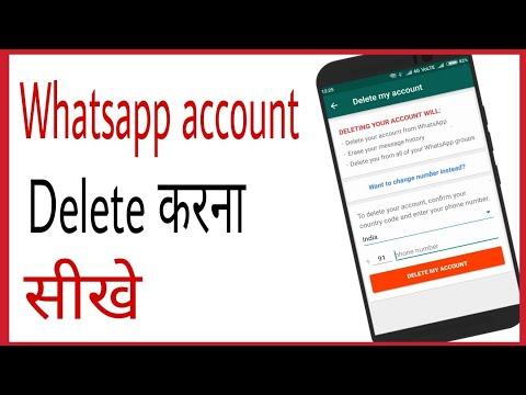 Whatsapp account kaise delete kare | How to delete whatsapp account in hindi