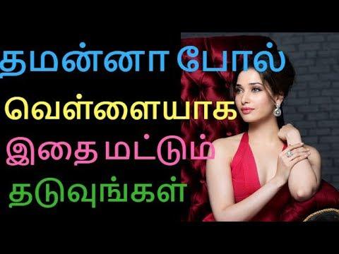 How to get White Skin like Tamanah- Mugam Vellaiyaga | Skin Whitening | Tamil Beauty tips