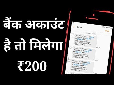 बैंक अकाउंट है तो मिलेगा ₹200 रूपए करना होगा यह काम