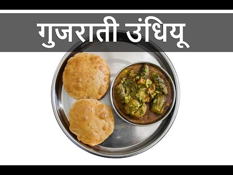 How to Make Gujarati Undhiyu in Hindi