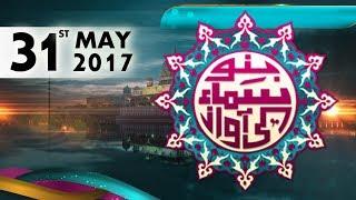 Naat Competition   Bano Samaa Ki Awaz   Ramzan 2017   SAMAA TV   31 May 2017