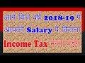 सरकारी कर्मचारियों की Salary पे 2018-19 में Income Tax का इतना फायदा होगा || Government Staff