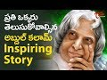 The Missile Man Dr A P J Abdul Kalam39s Inspiring Story In Telugu Birthday Special TeluguOne